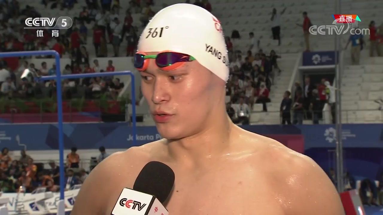 【亚运会】孙杨:等了八年终于拿下200自金牌