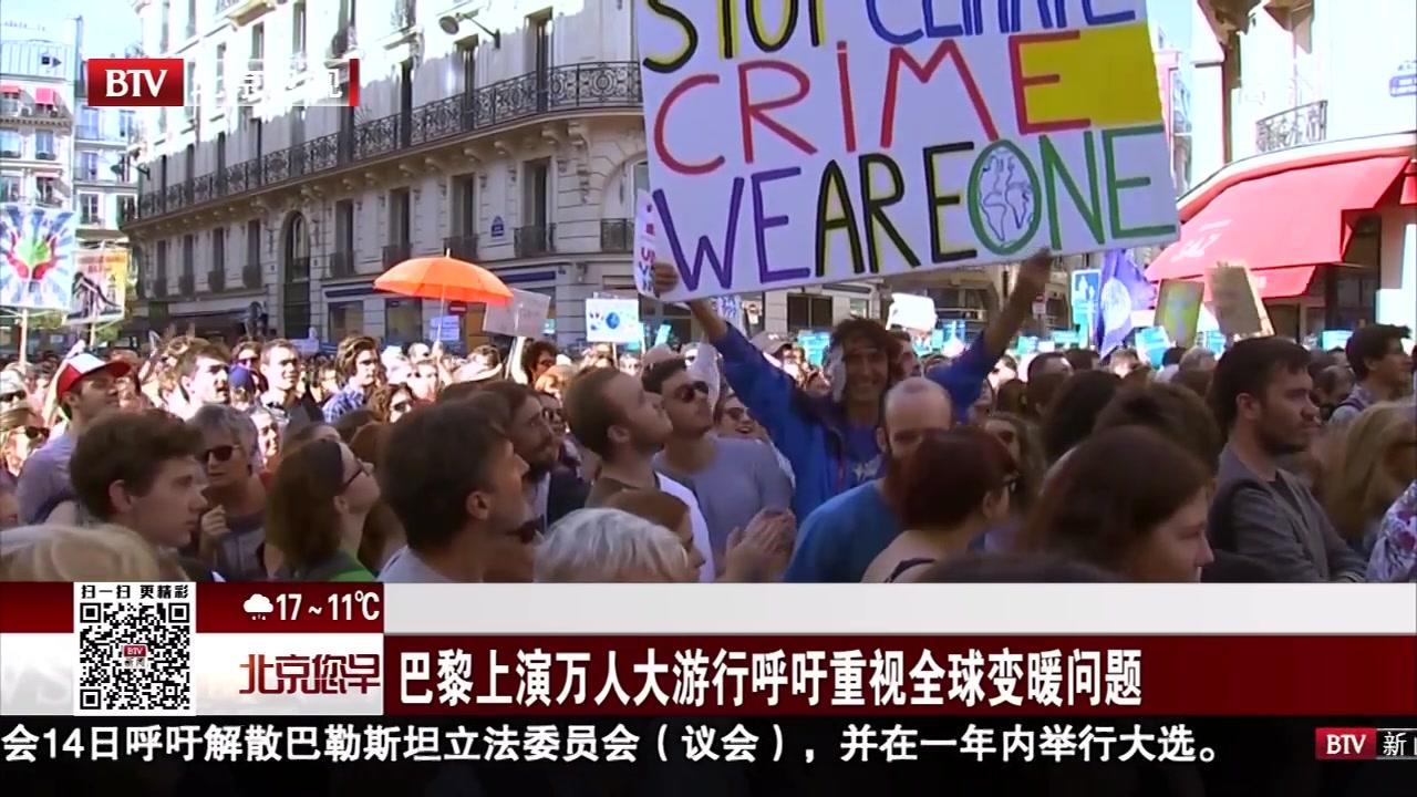 巴黎上演万人大游行呼吁重视全球变暖问题