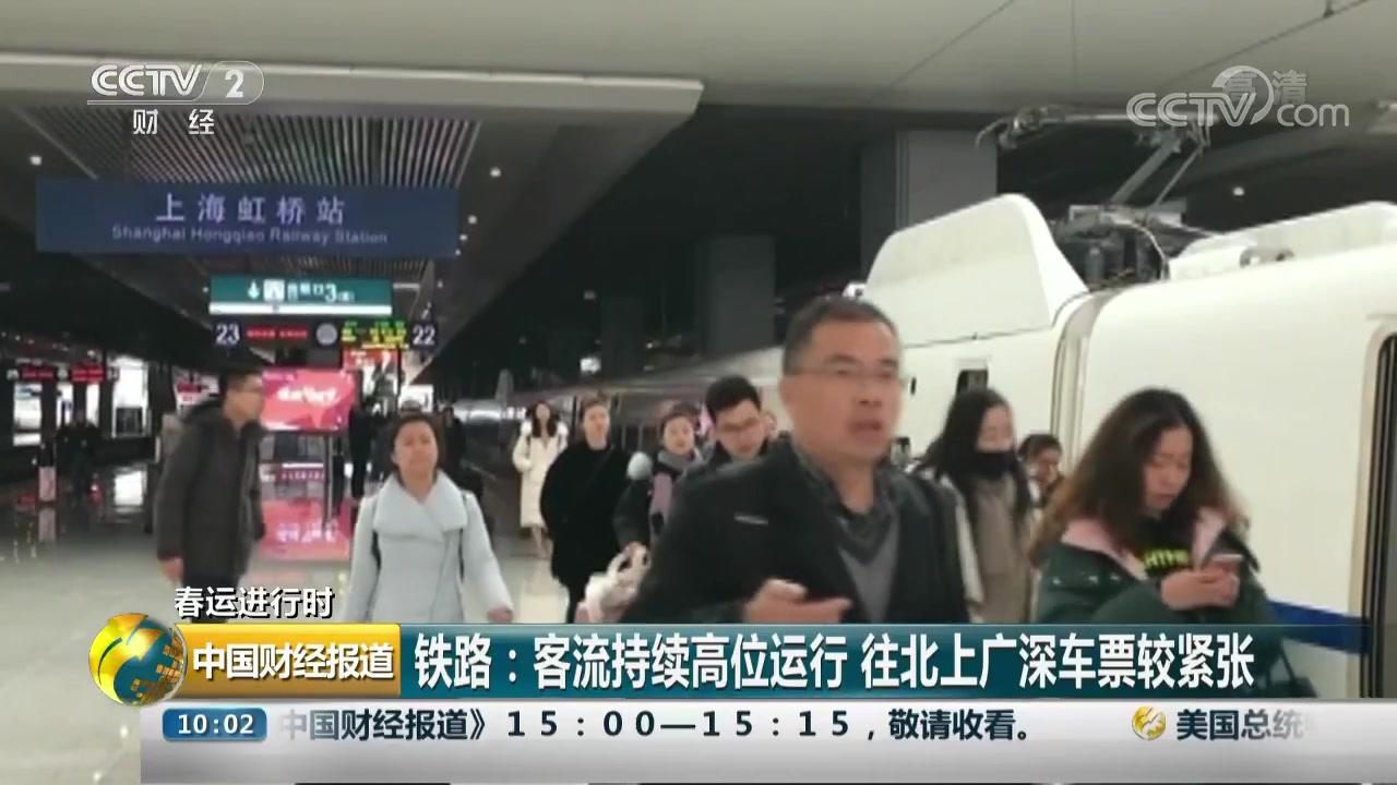 铁路:客流持续高位运行 往北上广深车票较紧张
