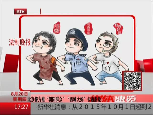 """北京警方推""""朝阳群众""""""""西城大妈""""卡通形象"""