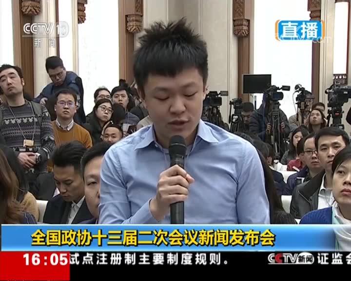新加坡联合早报记者向郭卫民提问