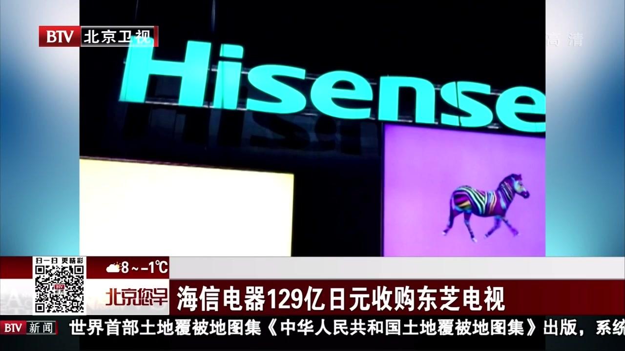 海信电器129亿日元收购东芝电视