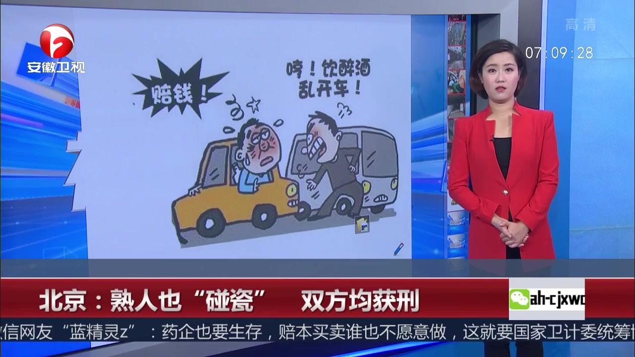 """北京:熟人也""""碰瓷"""" 双方均获刑"""