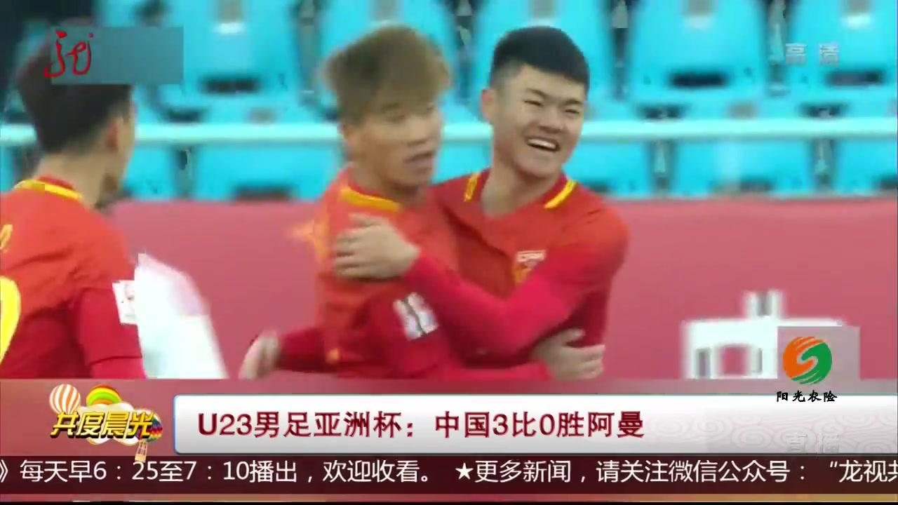 U23男足亚洲杯:中国3比0胜阿曼