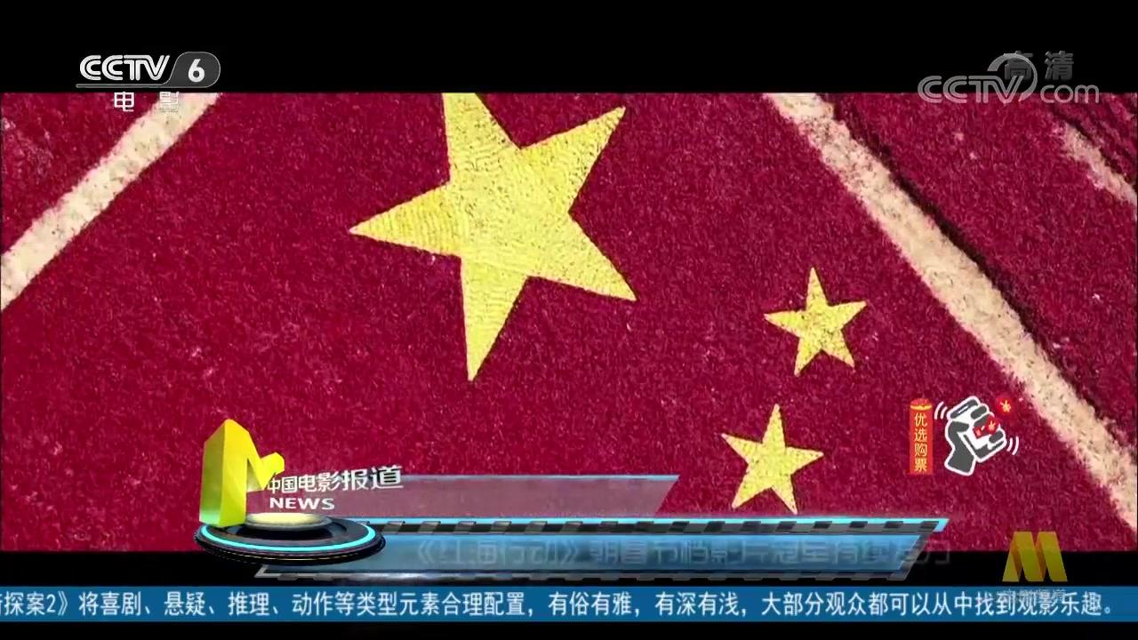 《红海行动》朝春节档影片冠军持续发力