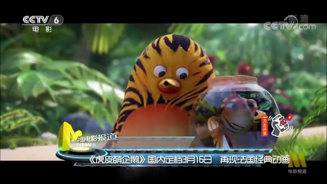 《虎皮萌企鹅》国内定档3月16日 再现法国经典动画