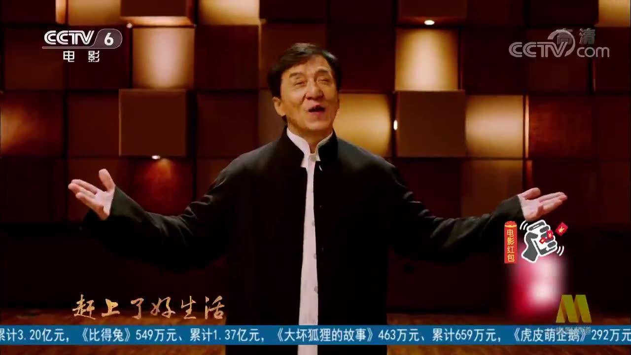 成龙献唱《厉害了,我的国》 感慨改革开放四十年来电影变化