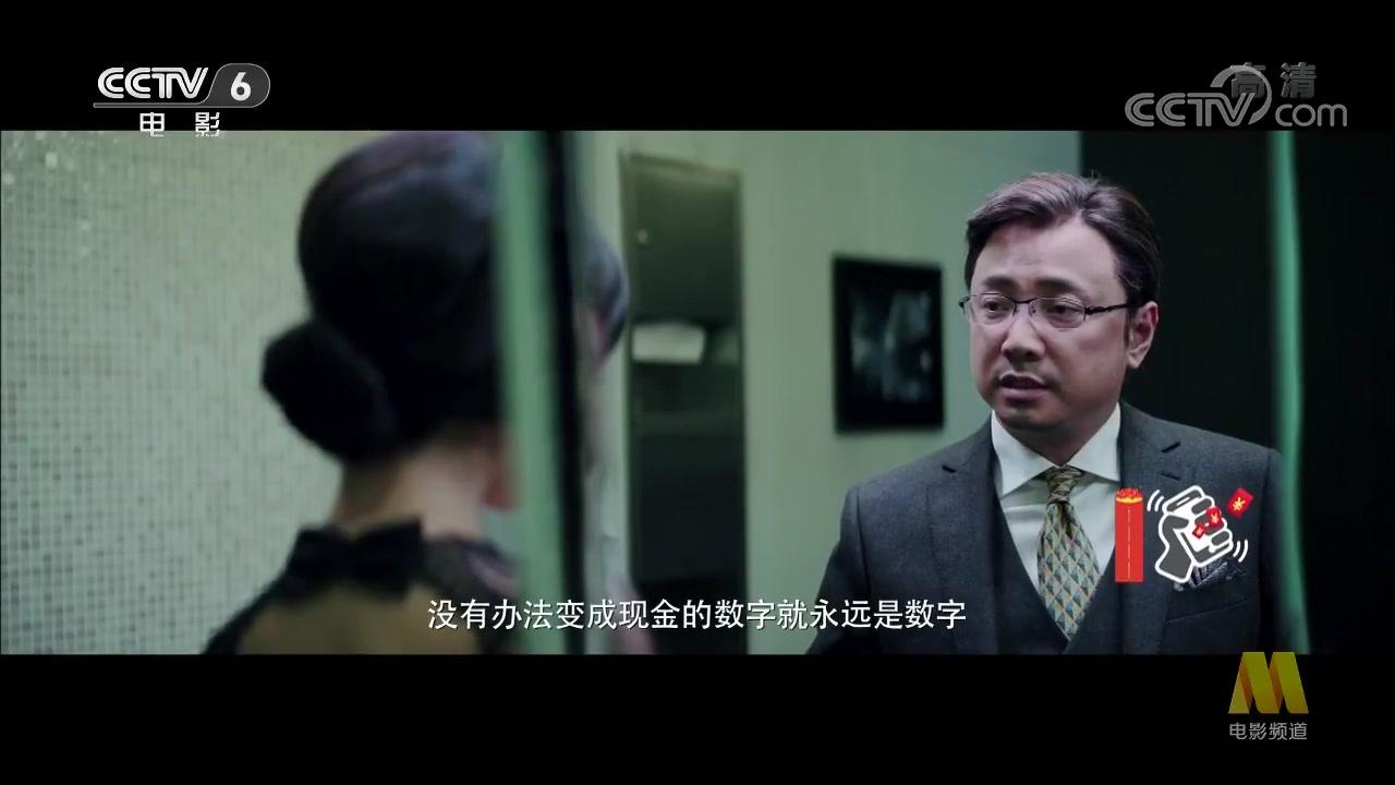 《幕后玩家》曝预告 徐峥夺金陷危机