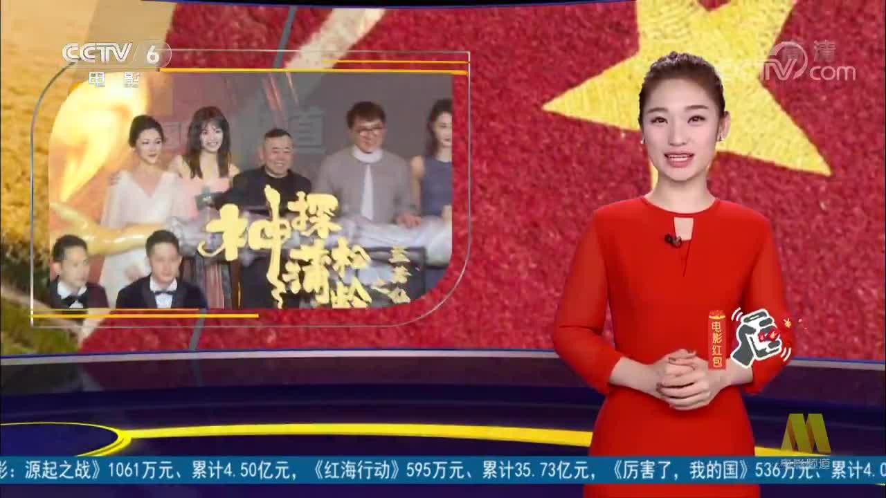 《神探蒲松龄之兰若仙踪》定档猪年春节 成龙首次挑战神探文豪