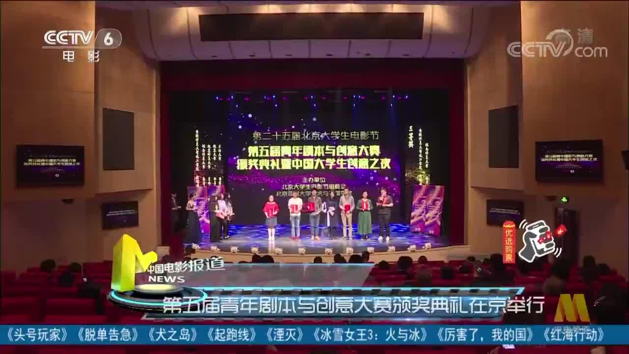 第五届青年剧本与创意大赛颁奖典礼在京举行