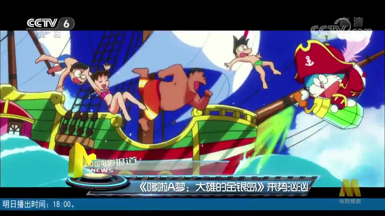 《哆啦A梦:大雄的金银岛》来势汹汹