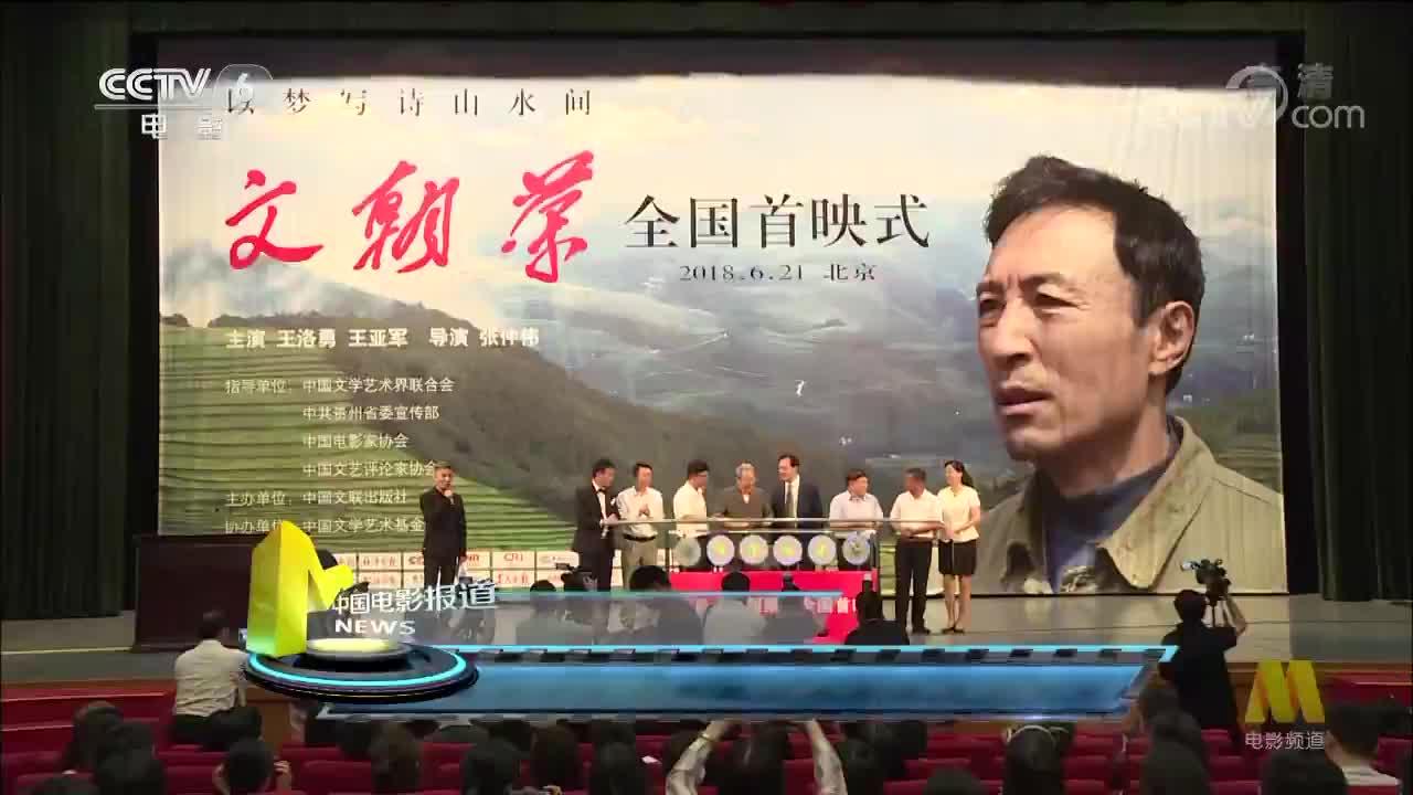 电影《文朝荣》在京首映 聚焦时代楷模文朝荣事迹