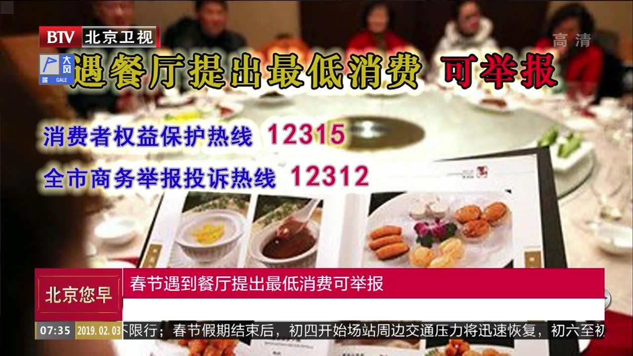 假期消费:春节遇到餐厅提出最低消费可举报