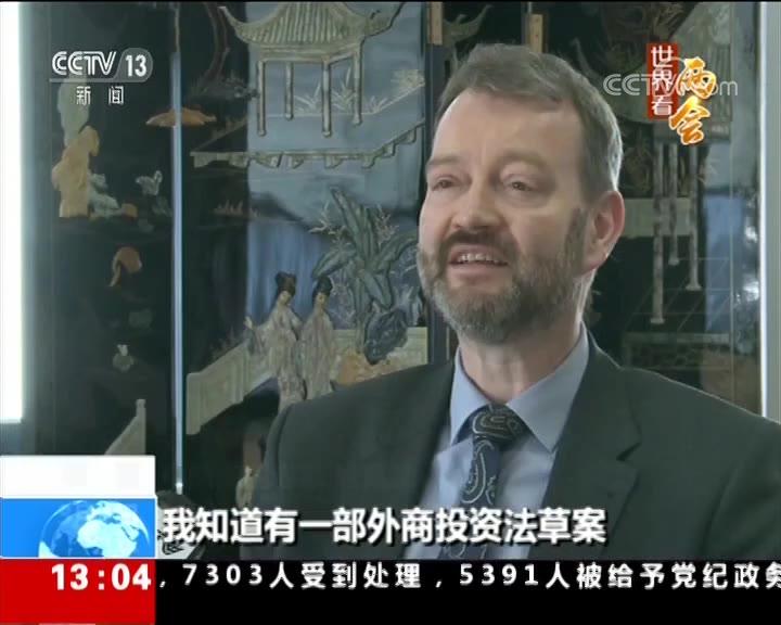 世界看两会 德国学者:中国展现大国担当