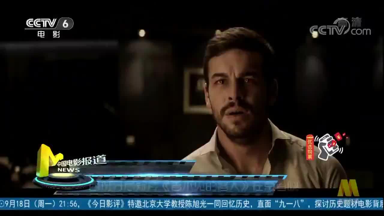 西班牙悬疑片《看不见的客人》在京首映