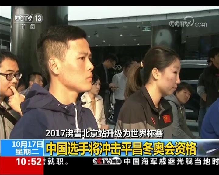 2017沸雪北京站升级为世界杯赛 中国选手将冲击平昌冬奥会资格