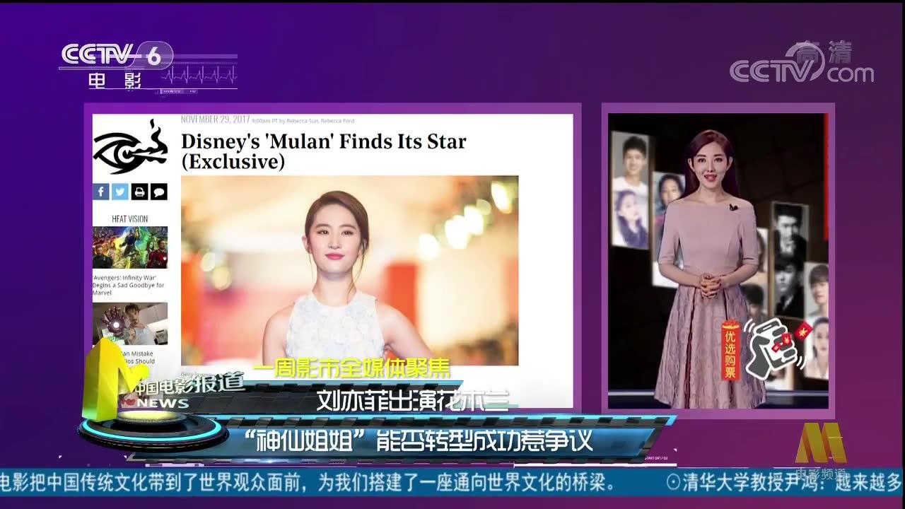 """刘亦菲出演花木兰 """"神仙姐姐""""能否转型成功惹争议"""