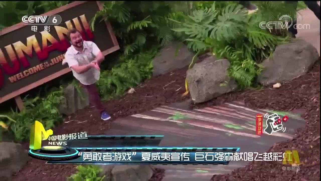 """""""勇敢者游戏""""夏威夷宣传 巨石强森献唱飞越彩虹"""