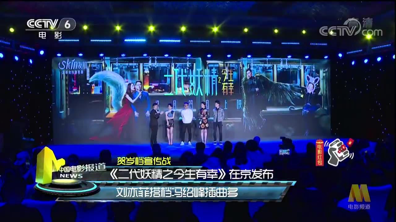 贺岁档宣传战 《二代妖精之今生有幸》在京发布