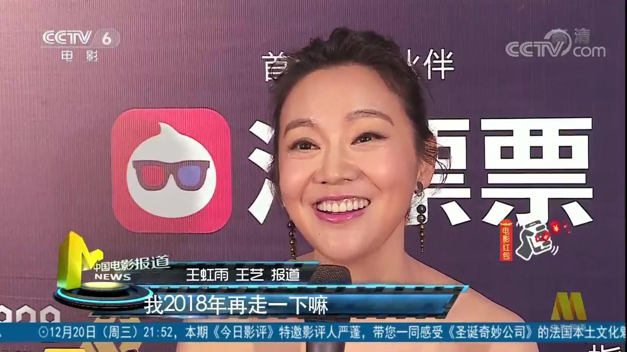 章子怡推介《无问西东》 闫妮打算多拍电影