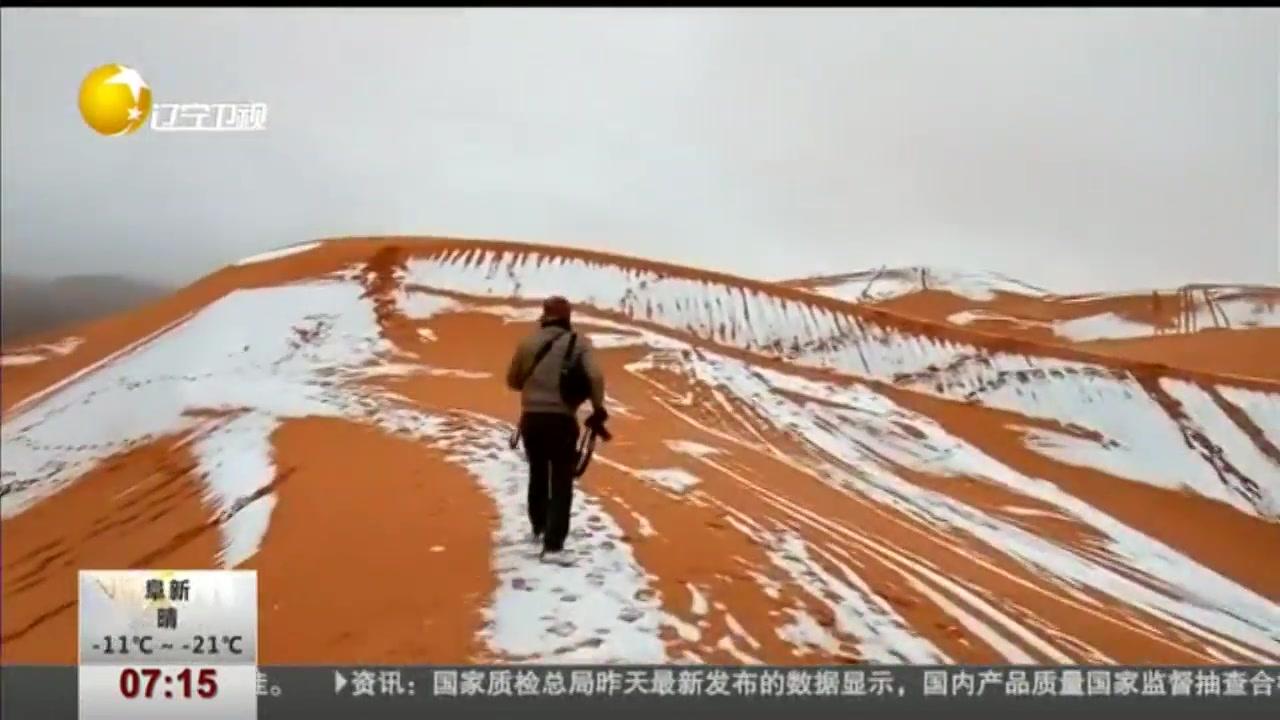 冰与火的交融 世界最炎热的沙漠下雪了