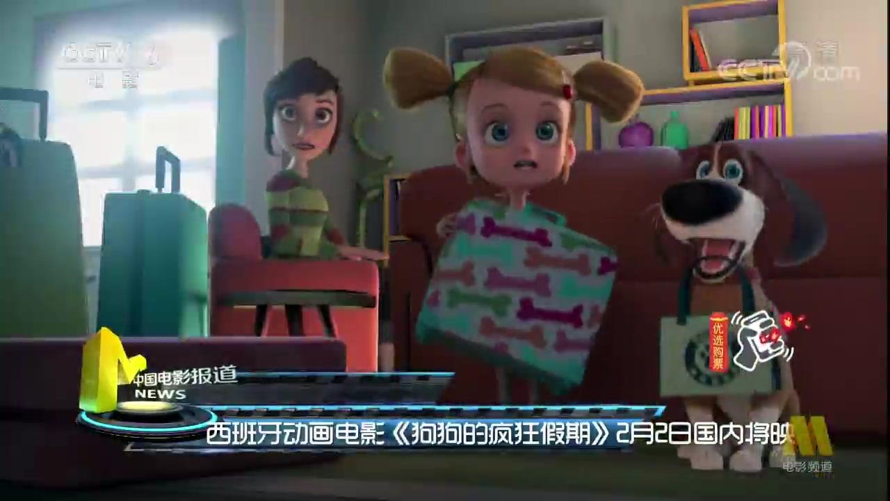西班牙动画电影《狗狗的疯狂假期》2月2日国内将映