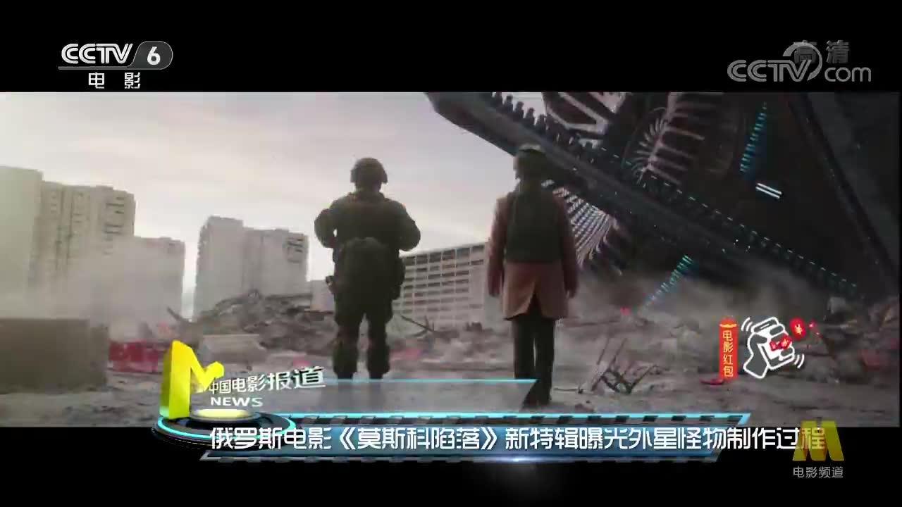 俄罗斯电影《莫斯科陷落》新特辑曝光外星怪物制作过程