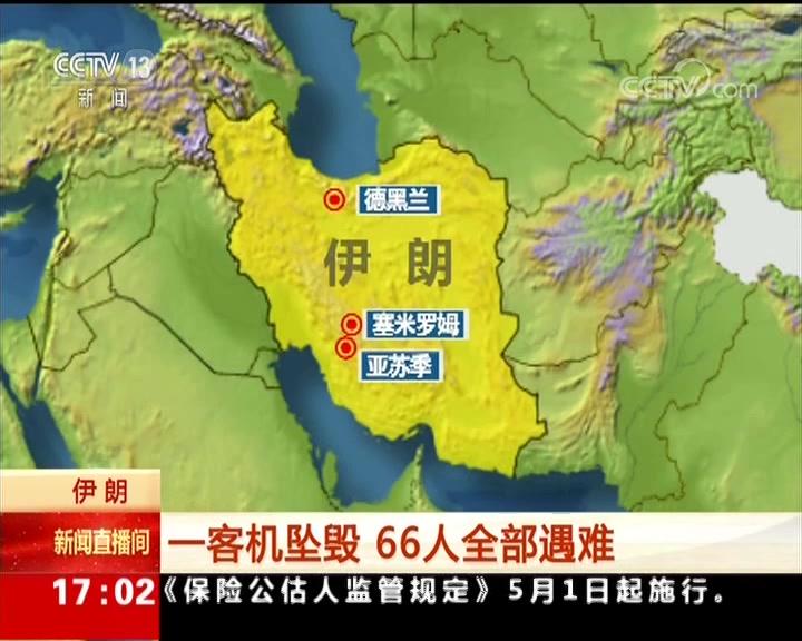 伊朗一客机坠毁 66人全部遇难