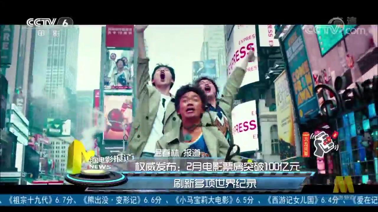 2月电影票房突破100亿元 刷新多项世界纪录