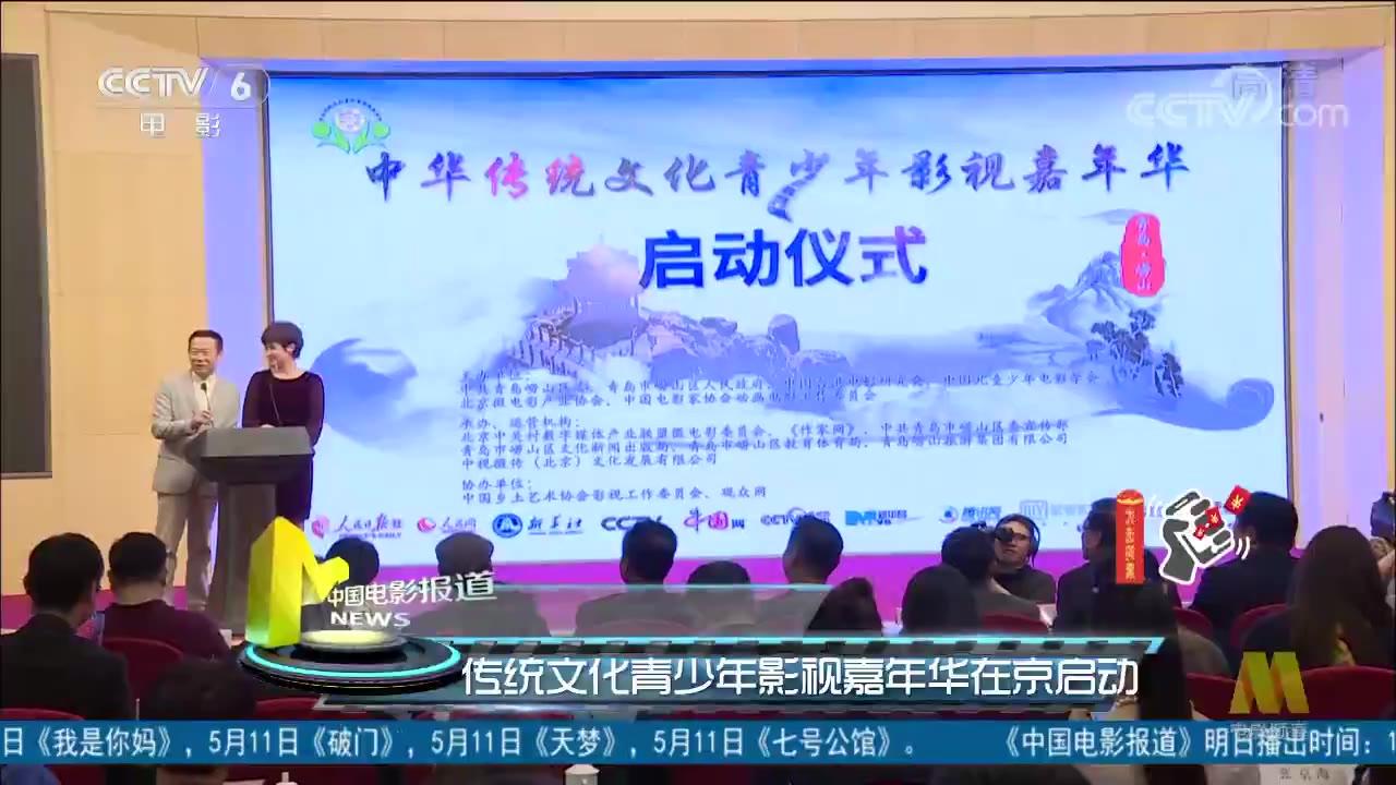 传统文化青少年影视嘉年华在京启动