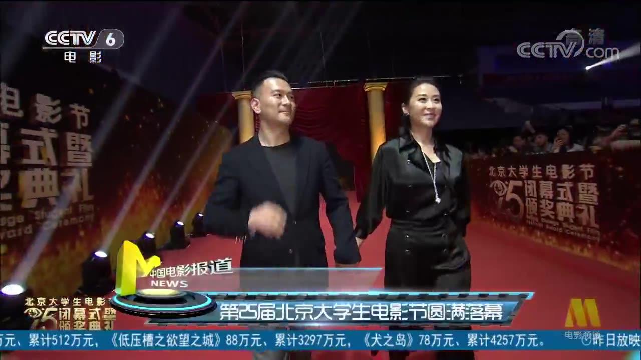 第25届北京大学生电影节圆满落幕