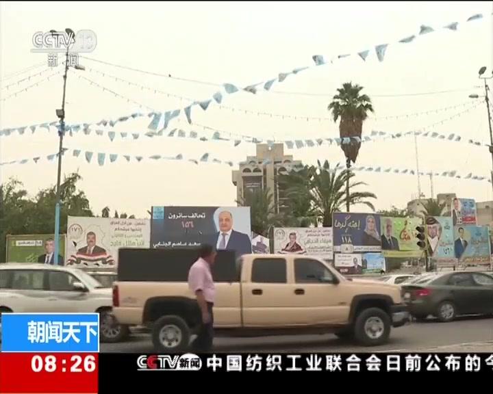 伊拉克 伊议会选举日将关闭机场和边界