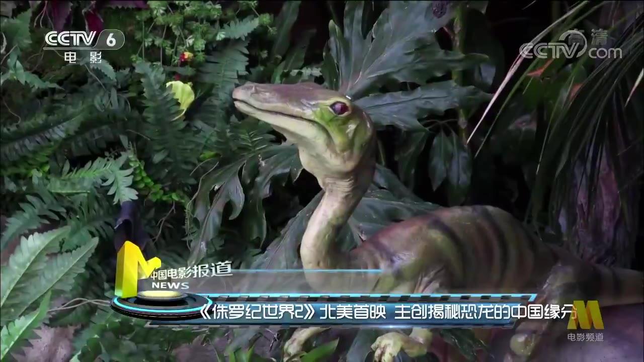 《侏罗纪世界2》北美首映 主创揭秘恐龙的中国缘分